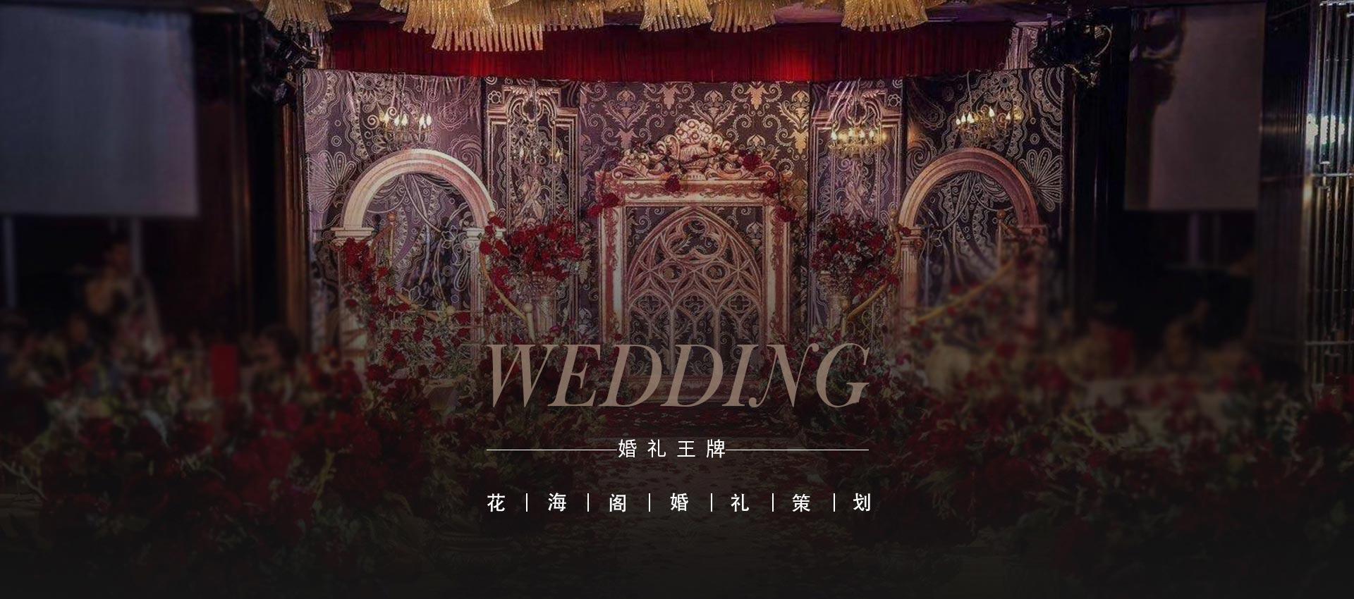 花海阁婚礼